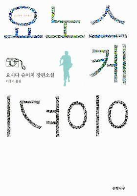 요노스케 이야기의 포스터