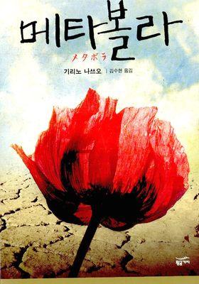 메타볼라's Poster