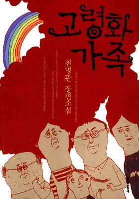 고령화 가족의 포스터