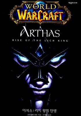 월드 오브 워크래프트 아서스 : 리치왕의 탄생의 포스터