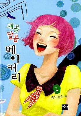 새콤달콤 베이커리's Poster