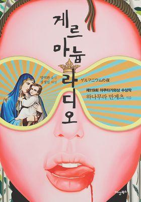 게르마늄 라디오's Poster