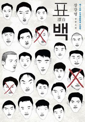 표백's Poster