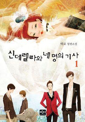 신데렐라와 네 명의 기사 1's Poster