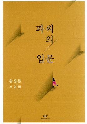 파씨의 입문's Poster