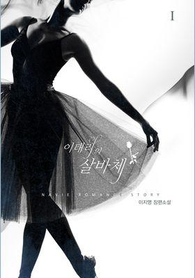 이태리의 살바체's Poster