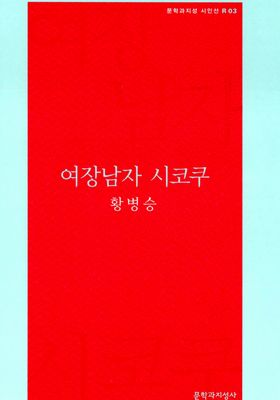 여장남자 시코쿠's Poster