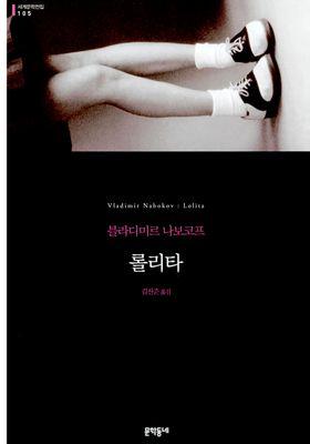 롤리타's Poster
