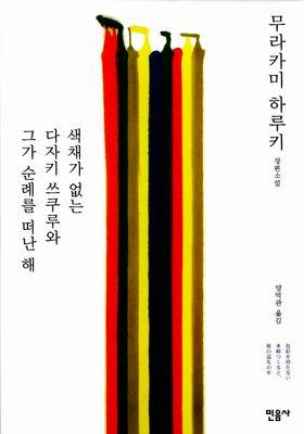 색채가 없는 다자키 쓰쿠루와 그가 순례를 떠난 해's Poster