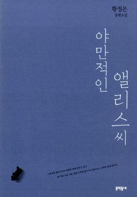 야만적인 앨리스씨's Poster