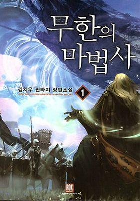 무한의 마법사's Poster