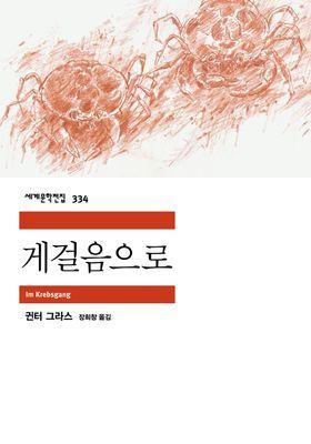 게걸음으로's Poster