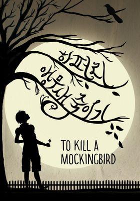 앵무새 죽이기's Poster