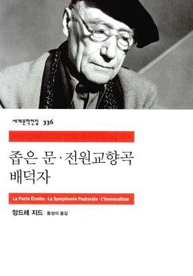 좁은 문 / 전원교향곡 / 배덕자's Poster