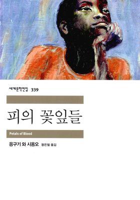 피의 꽃잎들's Poster