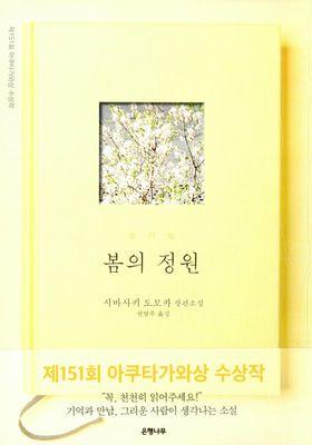봄의 정원's Poster
