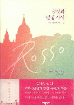 냉정과 열정사이 Rosso's Poster