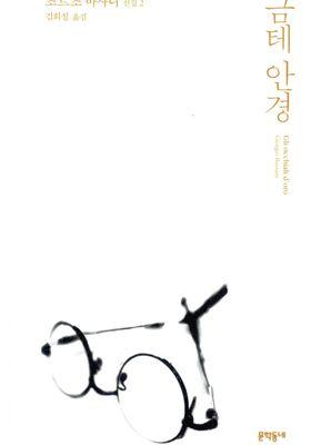 금테 안경's Poster