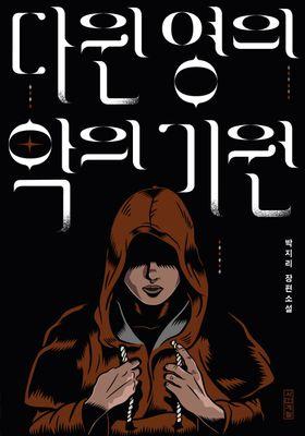 다윈 영의 악의 기원's Poster