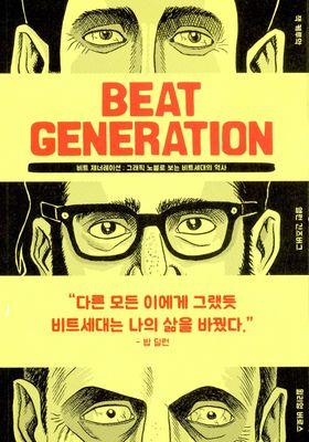 비트 제너레이션's Poster