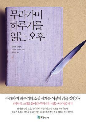 무라카미 하루키를 읽는 오후's Poster