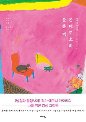 몬테로소의 분홍 벽's Poster