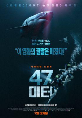 47 Meters Down's Poster