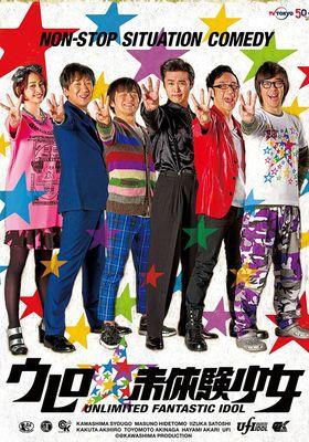 『ウレロ☆未体験少女』のポスター