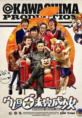 『ウレロ☆未完成少女』のポスター