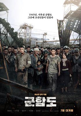 군함도의 포스터
