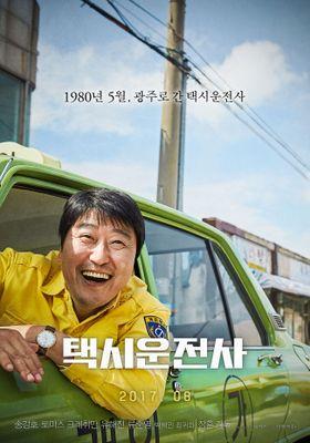 택시운전사의 포스터