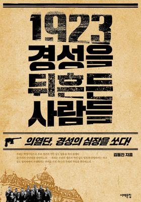 1923 경성을 뒤흔든 사람들's Poster