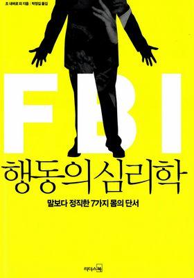 FBI 행동의 심리학's Poster