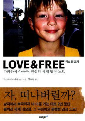 LOVE & FREE 러브 앤 프리 : 자, 떠나버릴까?'s Poster