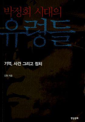 박정희 시대의 유령들's Poster