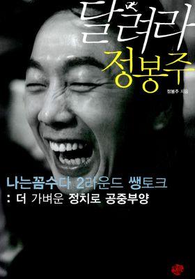 달려라 정봉주의 포스터