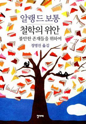 철학의 위안's Poster
