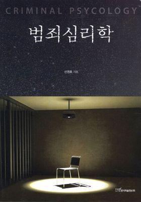 범죄심리학's Poster