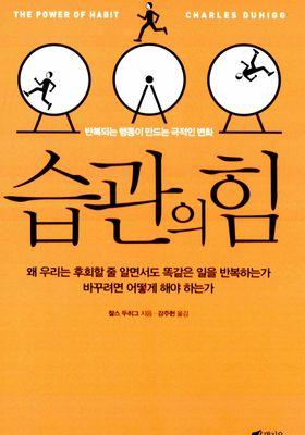 습관의 힘's Poster