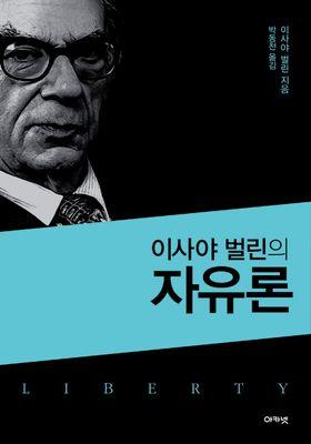 이사야 벌린의 자유론's Poster
