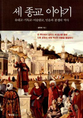 세 종교 이야기's Poster