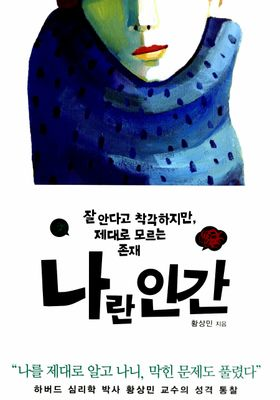 나란 인간's Poster