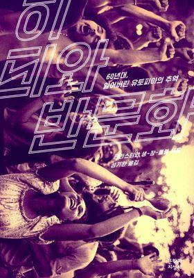 히피와 반문화's Poster