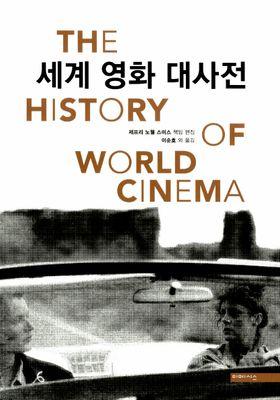세계 영화 대사전's Poster