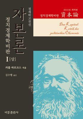 자본론's Poster