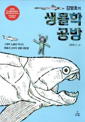 김명호의 생물학 공방's Poster