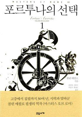 포르투나의 선택's Poster