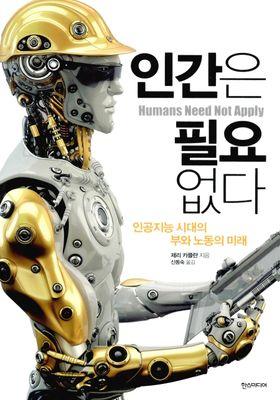 인간은 필요 없다's Poster