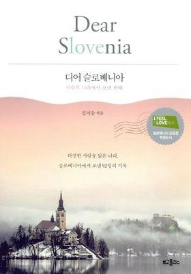 디어 슬로베니아's Poster