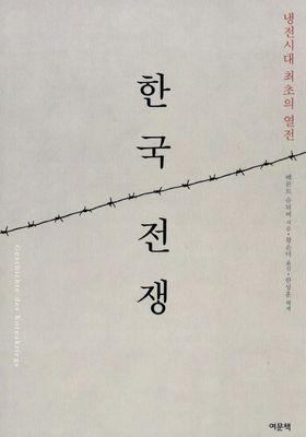 한국전쟁's Poster